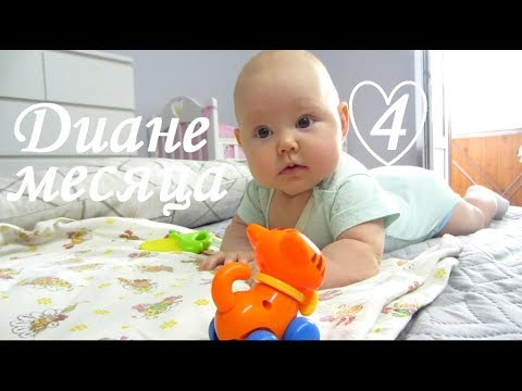 Ребенку 4 месяца. Что умеем?