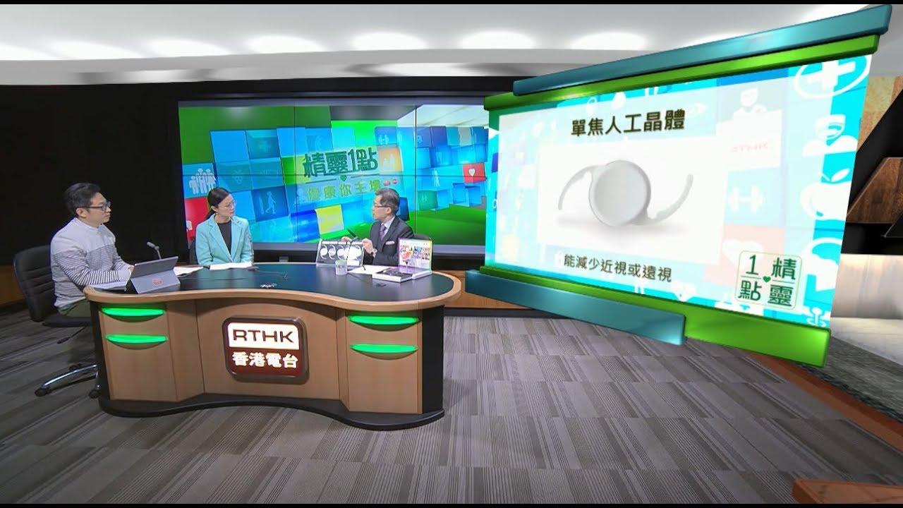 中大眼科 x 港臺:白內障手術要植入人工晶體?譚智勇教授即刻教你揀 - YouTube