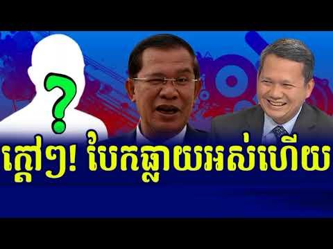 Cambodia Radio News VOA Voice of Amarica Radio Khmer Morning Friday 08/18/2017