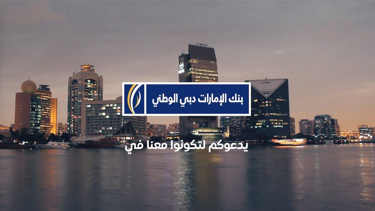كن مع بنك الإمارات دبي الوطني
