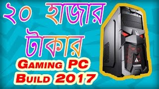 20,000 Taka Gaming Pc|BANGLA Build 2017