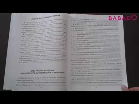 300 задач по математике 1 класс Узорова О.В. Нефёдова Е.А.
