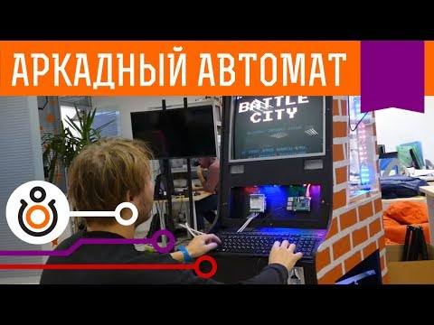 Собираем аркадный автомат на Raspberry и Retro Pie. Часть 3. Проекты 2.0