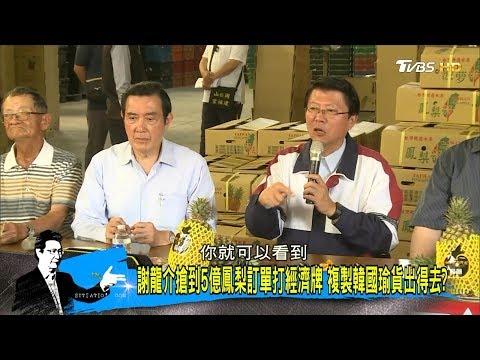 韓國瑜助陣謝龍介搶到5億鳳梨訂單!拿下立委補選韓流更威?少康戰情室 20190220