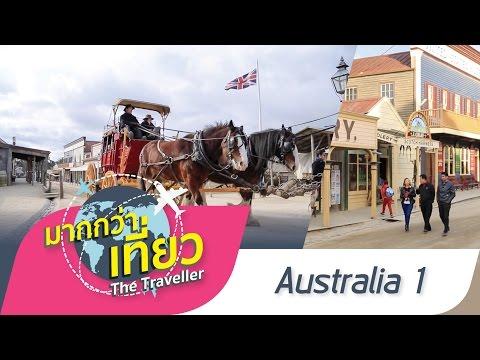 ออสเตรเลีย 1 รายการมากกว่าเที่ยว The Traveller - Australia【OFFICIAL】