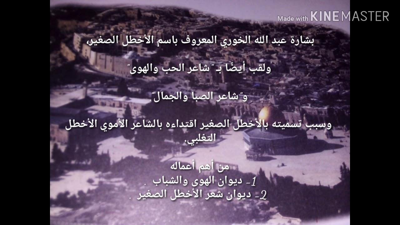 شرح قصيده سائل العليا عنا للصف السابع - YouTube