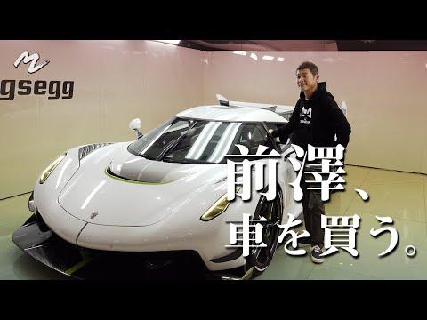 【日本初お披露目?!】前澤、3.8億円の車を買う