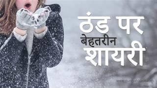 ठंड पर बेहतरीन शायरी | Winter Shayari in Hindi