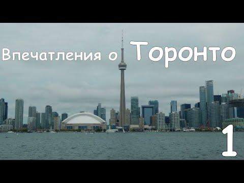 Весь Русский Торонто в одном месте - Russian Toronto