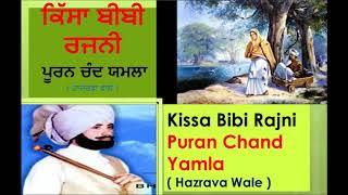 Kissa ll Bibi Rajni ll Puran Chand Yamla Hazravan Wale ll ਕਿੱਸਾ ਬੀਬੀ ਰਜਨੀ ll ਪੂਰਨ ਚੰਦ ਯਮਲਾ