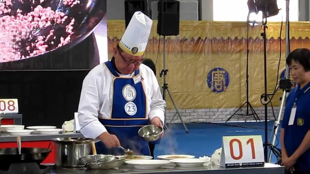 米國慶 -天津衛小米食堂 參加中國菜廚技比賽(2) - YouTube