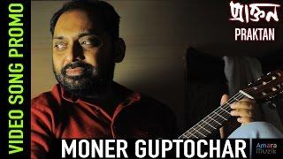 Praktan Bangla Movie | Moner Guptochar Song Promo | Anindya Chatterjee,Prosenjit & Rituparna