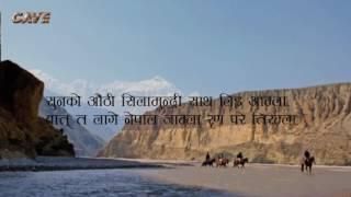 Taal Ko Pani || Karaoke with lyrics || Nepathya || तालको पानी || नेपथ्य || Best Quality ||