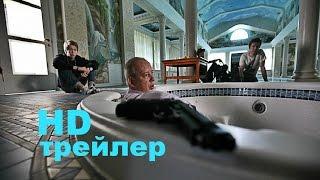 Захват (2015) Трейлер на русском