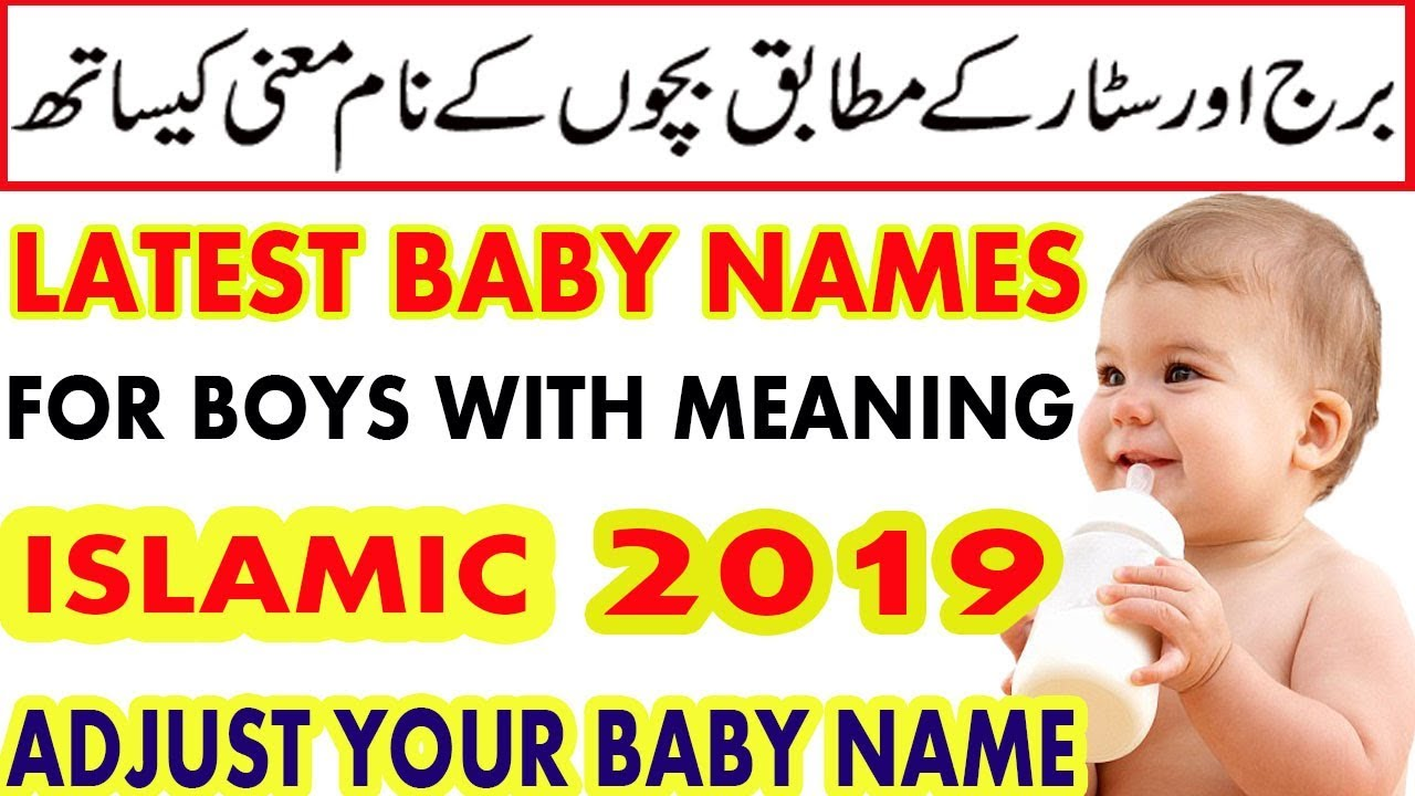 new baby boy names islamic 2019 | latest baby names 2019 with meaning in  urdu hindi