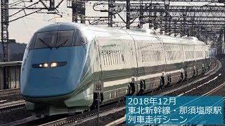 【とれいゆつばさ】2018年12月 東北新幹線・那須塩原駅 列車で走行シーン