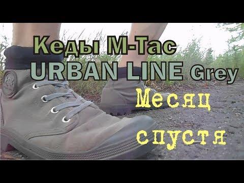 Кеды M-Tac URBAN LINE Grey/Спустя месяц ношения