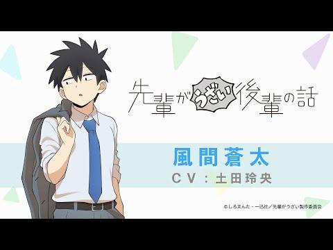 TVアニメ「先輩がうざい後輩の話」キャラクターPV(風間蒼太)