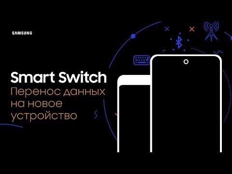 Smart Switch. Перенос данных на новое устройство
