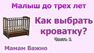 как выбрать кроватку для новорожденного? (часть 1)