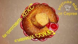 Блюда из ТЫКВЫ  Кекс  Выпечка в духовке  Кулинария  Рецепты #ВкуснаяЕда
