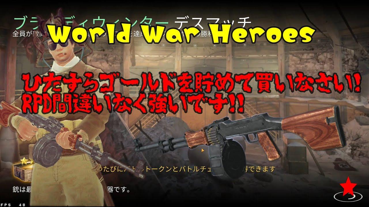 ヒーローズ ワールド ウォー