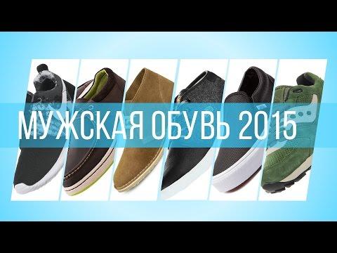 Подборка мужской обуви на лето 2015