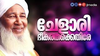 islamic speech in malayalam ച ള ര ഭ കരത ക ക ത ര sunni sammelanam kanthapuram ap usthad