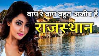 राजस्थान जाने से पहले ये विडियो जरूर देखें   Amazing Fact About Rajasthan in hindi