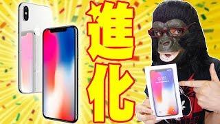 iPhoneX開封レビュー!FACE IDや望遠カメラ、アニ文字など10周年のiPhoneは想像以上の進化だぞ!【アイフォーン10,iPhone X】