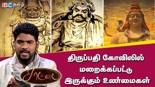 திருப்பதி கோவிலில் மறைக்கப்பட்டு இருக்கும் உண்மைகள் | Saattai - Dude Vicky |  Epi 12 | IBC Tamil TV