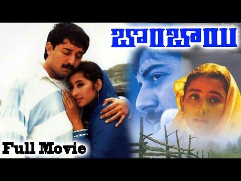 Bombay Telugu Full Length Movie || Aravind Swamy, Manisha Koirala