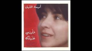 Oumeima El Khalil - IL Helwa Di أميمة الخليل - الحلوة دي
