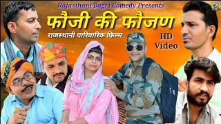 Rajasthani Natak ll फौजी की फौजण ll Rajasthani hariyanvi Bagri latest comedy