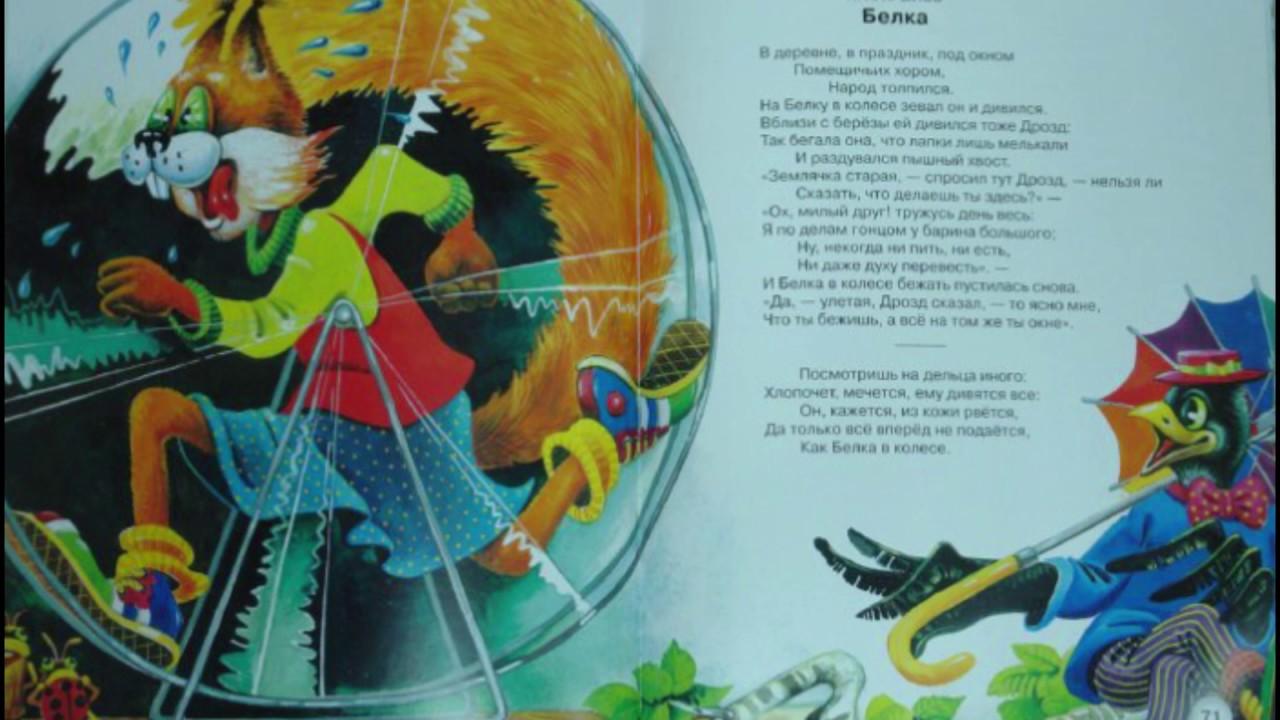 Басни крылова картинки белка