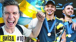 Збірна України - чемпіони світу з футболу / Зустріч, емоції, майбутнє в клубах УПЛ / ВИЇЗД #10
