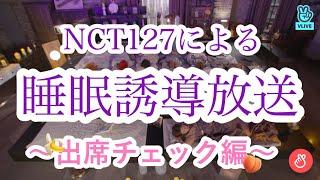 《NCT 127》あざとさ100%のグループで睡眠誘導放送(仮)  日本語字幕