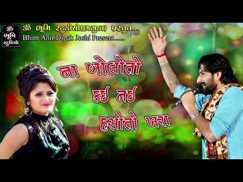 Na Bolo To Kay Nay Haso To Khara || Gaman Santhal || Gujarati Garba 2017 New Song Video