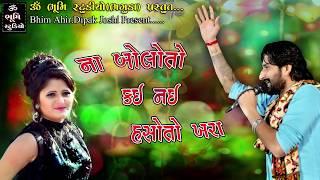 Na Bolo To Kay Nay Haso To Khara || Gaman Santhal || Gujarati Garba 2017 New Song
