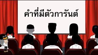 คำที่มีตัวการันต์ - สื่อการเรียนการสอน ภาษาไทย ป.5