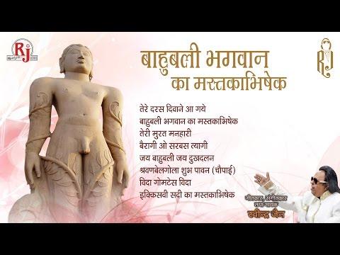 Bahubali Bhagwan Ka Mastak Abhishek - Ravindra Jain | Audio Hindi Bhakti Songs | बाहुबली भगवान