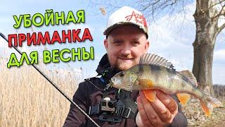 НА ЭТУ ПРИМАНКУ ВСЕГДА НАЛОВЛЮ Рыбалка на щуку и окуня 2021 Ловля окуня и щуки на спиннинг весной