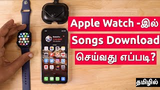 Download Music to Apple Watch | iPod -ஐ போல உபயோகப்படுத்தலாம்