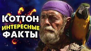 Коттон до событий фильма ПИРАТЫ КАРИБСКОГО МОРЯ биография