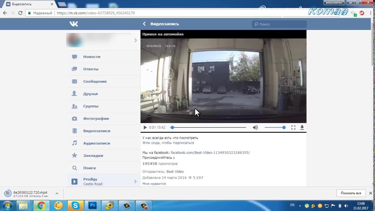 Как скачать видео на компьютер видеоурок