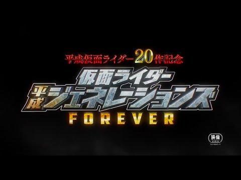 Kamen Rider Zi-O- Heisei Generations Forever TVCM 1 (English Subs)