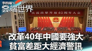 改革40年中國要強大 貧富差距大經濟警訊 - 李四端的雲端世界