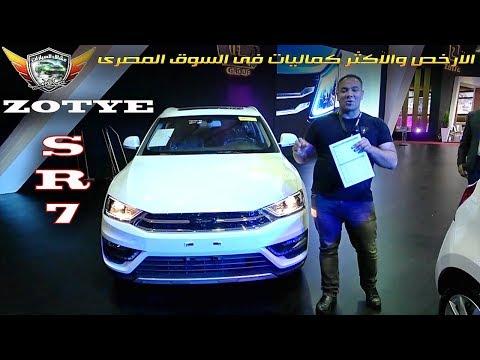 زوتى SR7 الأرخص والأكثر كماليات فى السوق المصرى ZOTYE SR7 Quick review