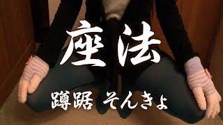 いろいろな座り方『蹲踞(そんきょ)』の紹介です! 蹲踞の姿勢とは 検索動画 3
