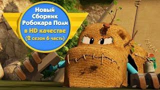 Робокар Поли - Новые серии про машинки - Cборник (2 сезон 6 часть) в HD качестве